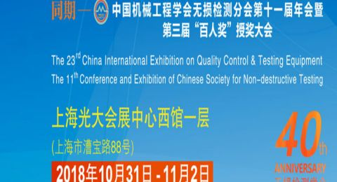 China International Exhibition on Quality Control & Testing Equipment